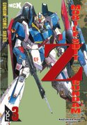Mobile Suit Z Gundam 03 (จบ)