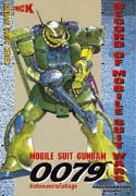Record of Mobile Suit Wars 01