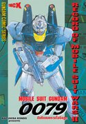 Record of Mobile Suit Wars 02